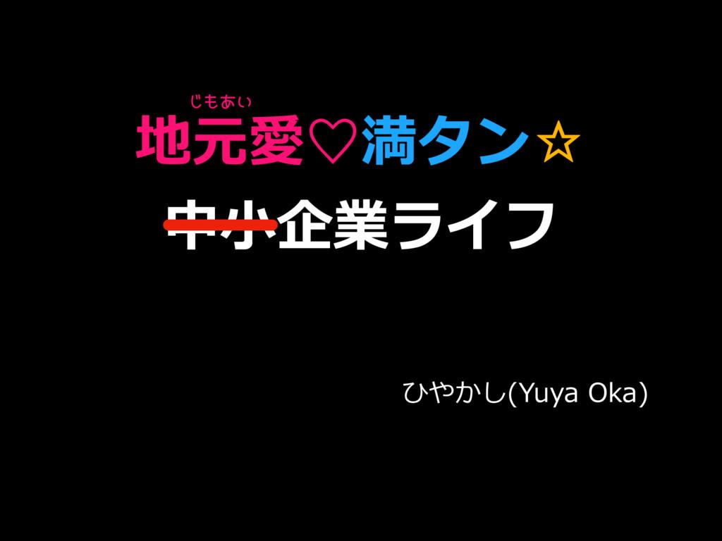 地元愛♡満タン☆ 中⼩企業ライフ ひやかし(Yuya Oka) じもあい