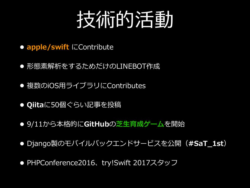 技術的活動 • apple/swift にContribute • 形態素解析をするためだけの...