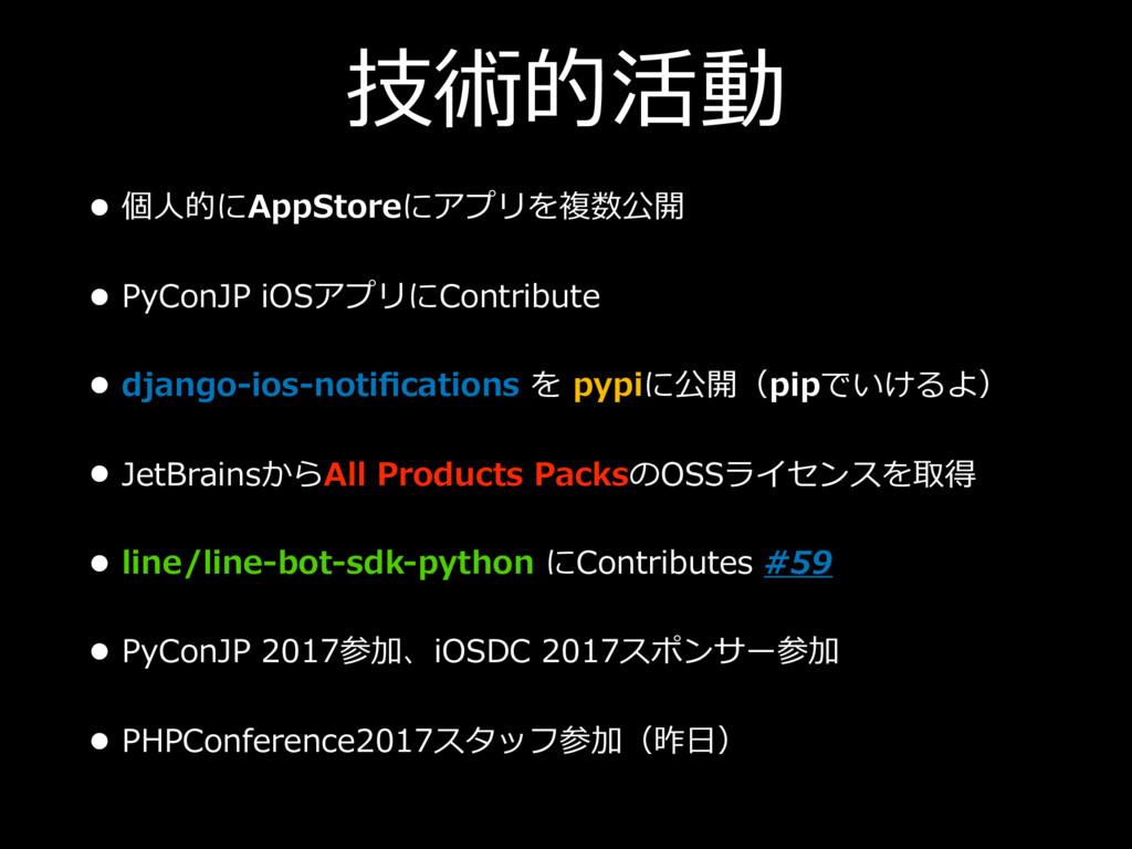 技術的活動 • 個⼈的にAppStoreにアプリを複数公開 • PyConJP iOSアプリに...