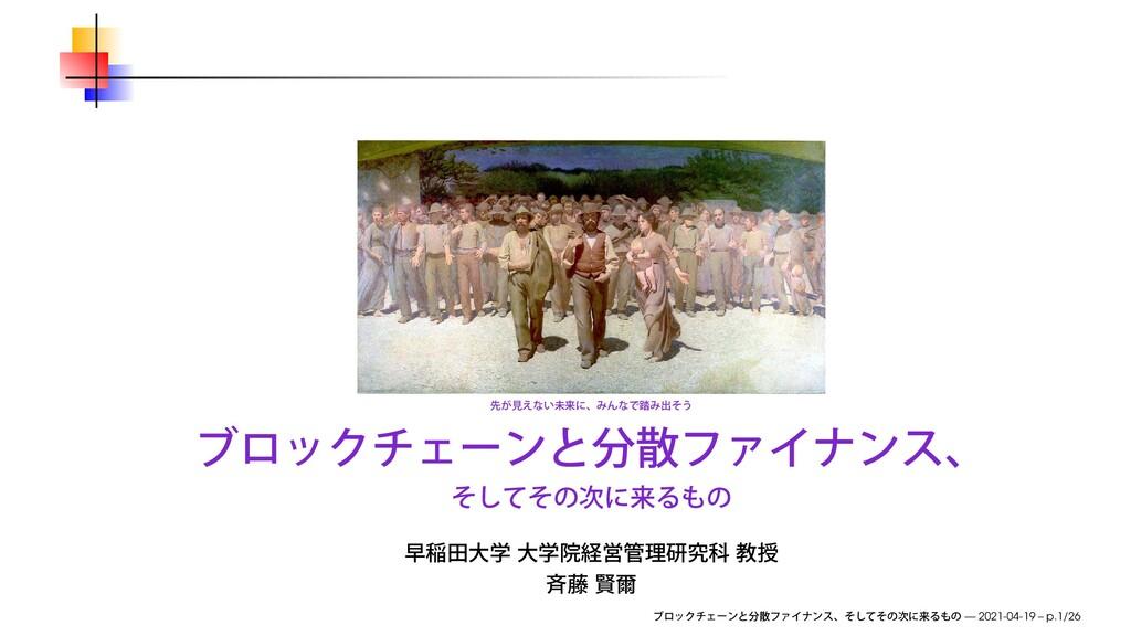 — 2021-04-19 – p.1/26