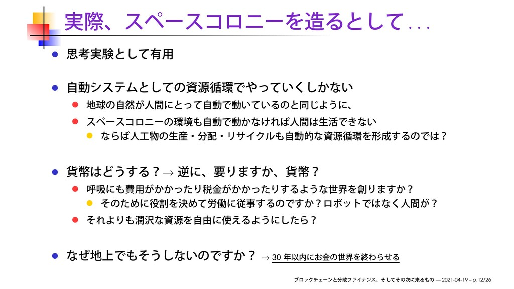 . . . → → 30 — 2021-04-19 – p.12/26