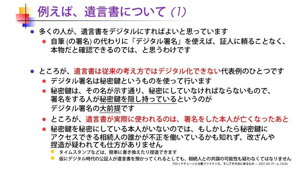 (1) ( ) — 2021-04-19 – p.14/26
