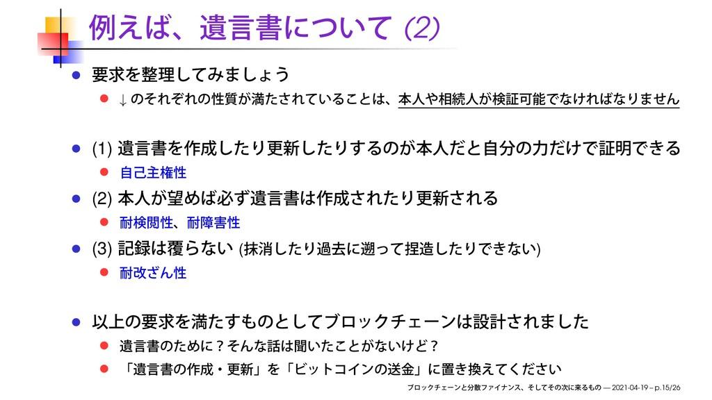 (2) ↓ (1) (2) (3) ( ) — 2021-04-19 – p.15/26