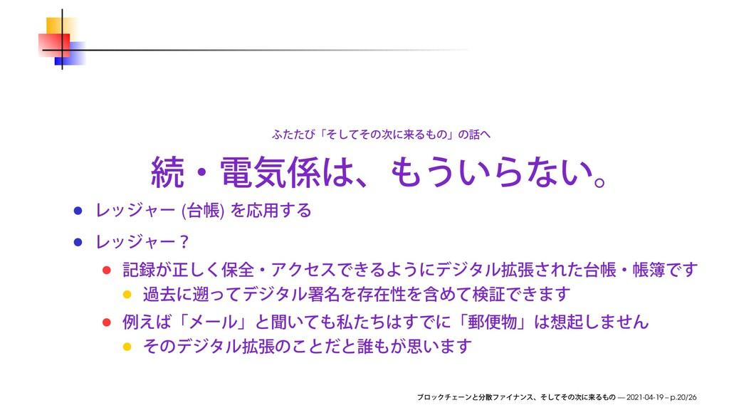 ( ) — 2021-04-19 – p.20/26
