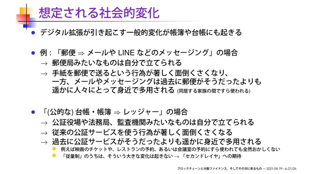 : ⇒ LINE → → ( ) ( ) ⇒ → → → → — 2021-04-19 – p...