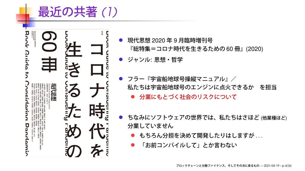 (1) 2020 9 60 (2020) : ( ) . . . — 2021-04-19 –...