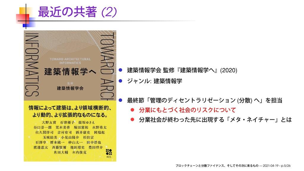 (2) (2020) : ( ) — 2021-04-19 – p.5/26