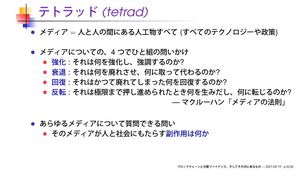 (tetrad) = ( ) 4 : ? : ? : ? : ? — — 2021-04-19...