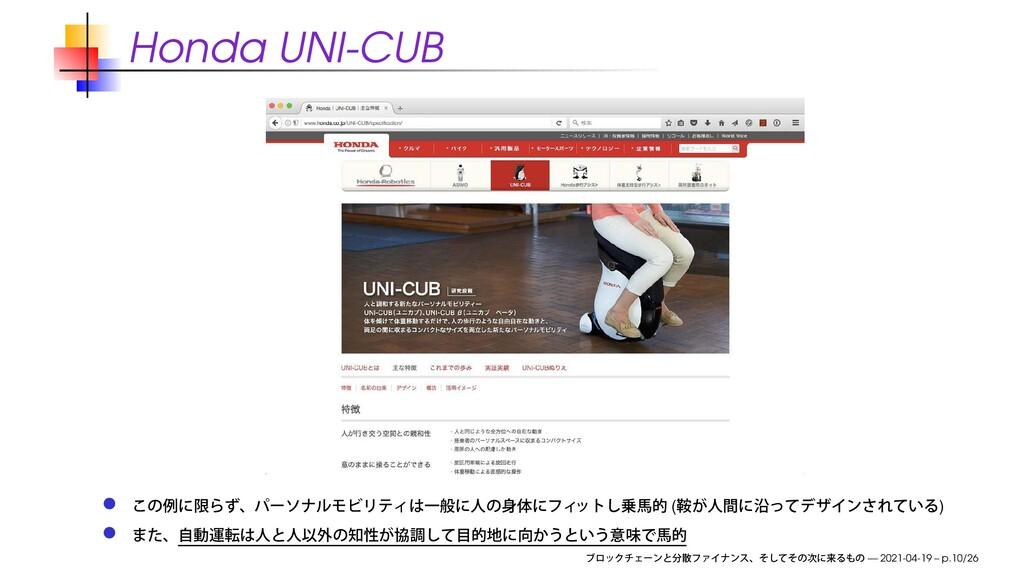 Honda UNI-CUB ( ) — 2021-04-19 – p.10/26