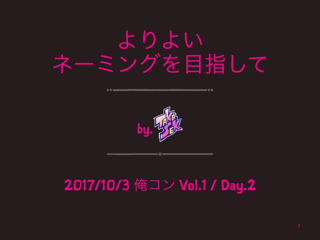 ΑΓΑ͍ ωʔϛϯάΛࢦͯ͠ by. 2017/10/3 Զίϯ Vol.1 / Day.2...