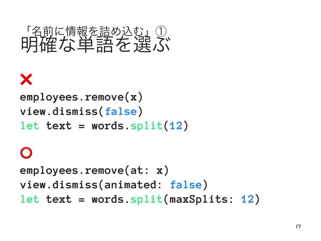 ʮ໊લʹใΛ٧ΊࠐΉʯᶃ ໌֬ͳ୯ޠΛબͿ ❌ employees.remove(x) vi...