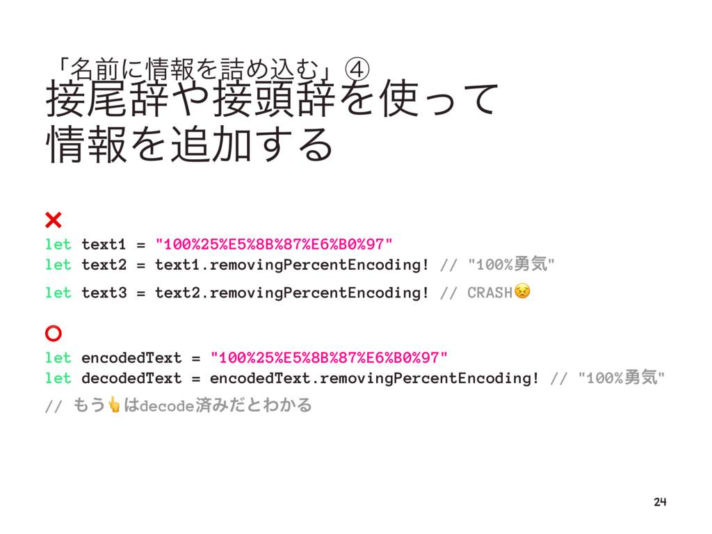 ʮ໊લʹใΛ٧ΊࠐΉʯᶆ ඌࣙ಄ࣙΛͬͯ ใΛՃ͢Δ ❌ let text1 =...