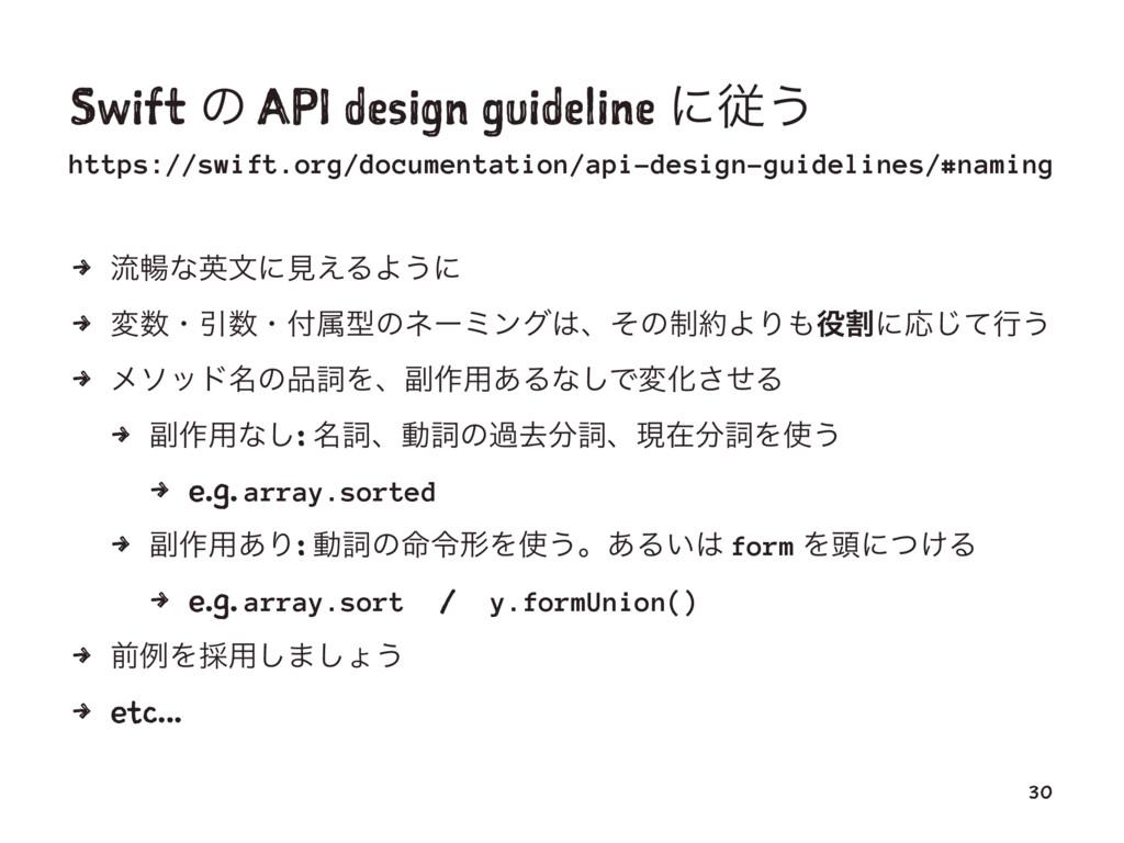 Swift ͷ API design guideline ʹै͏ https://swift....