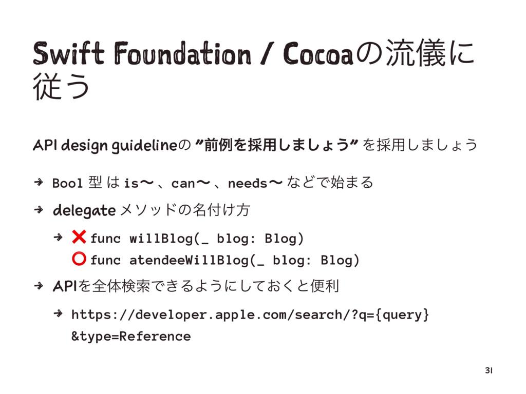 Swift Foundation / Cocoaͷྲّྀʹ ै͏ API design guid...