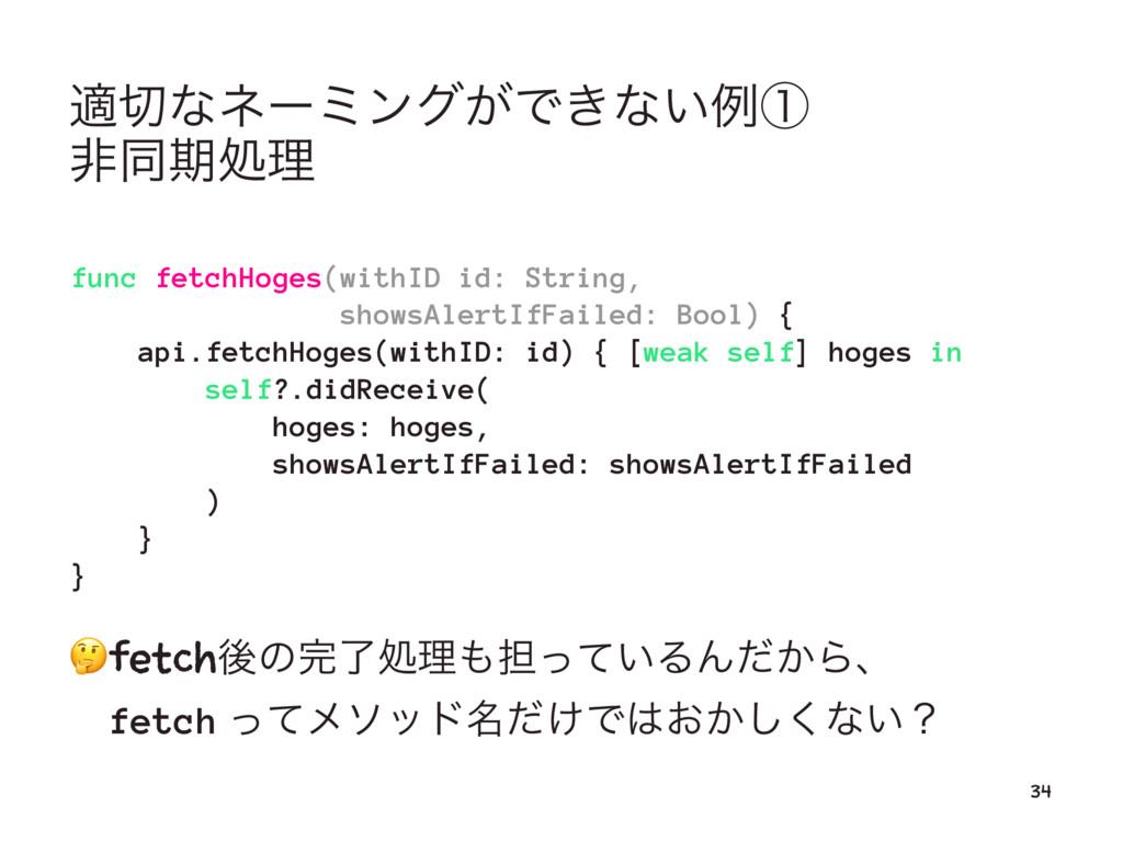 దͳωʔϛϯά͕Ͱ͖ͳ͍ྫᶃ ඇಉظॲཧ func fetchHoges(withID id...