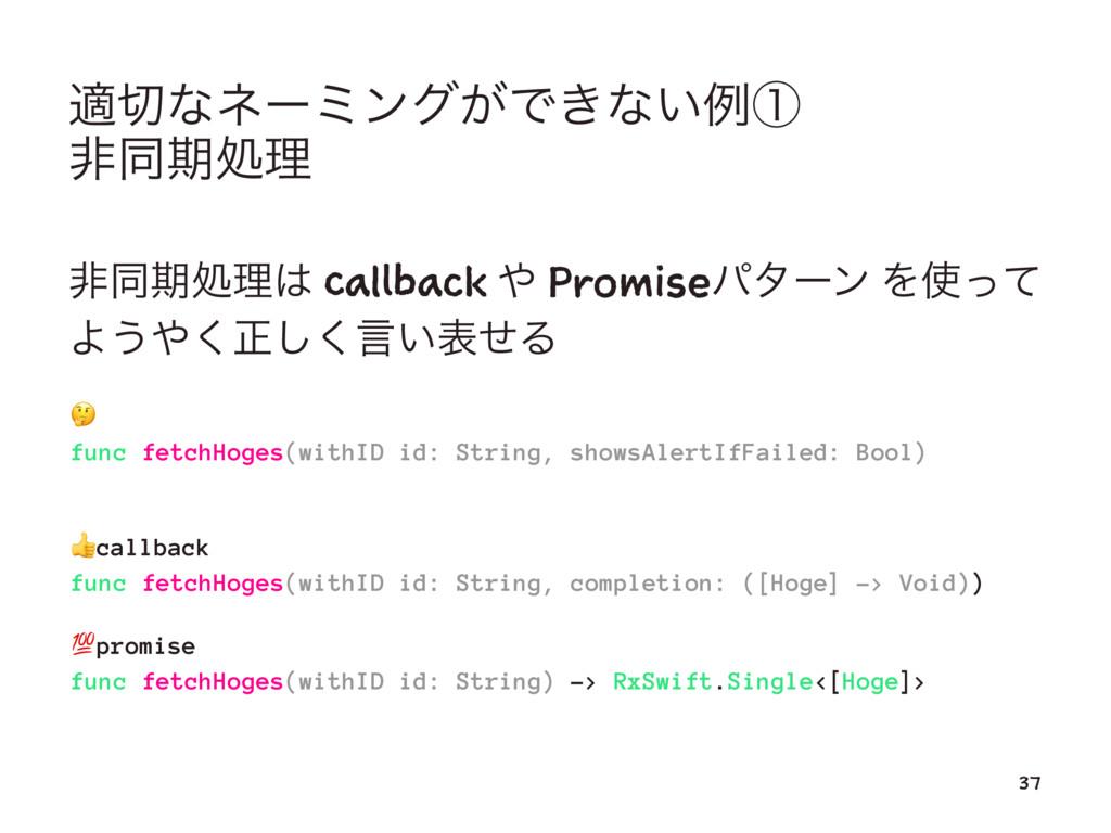 దͳωʔϛϯά͕Ͱ͖ͳ͍ྫᶃ ඇಉظॲཧ ඇಉظॲཧ callback  Promise...