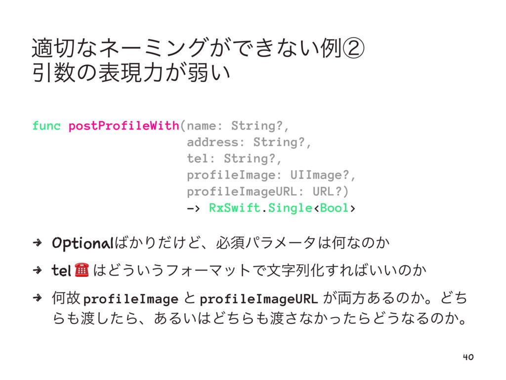 దͳωʔϛϯά͕Ͱ͖ͳ͍ྫᶄ Ҿͷදݱྗ͕ऑ͍ func postProfileWith(...