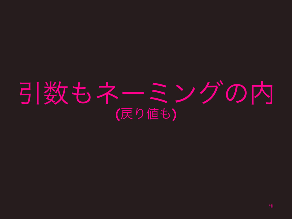 Ҿωʔϛϯάͷ (Γ) 41