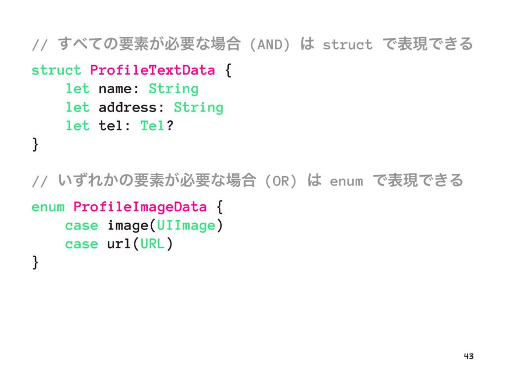 // ͯ͢ͷཁૉ͕ඞཁͳ߹ (AND)  struct ͰදݱͰ͖Δ struct Pr...