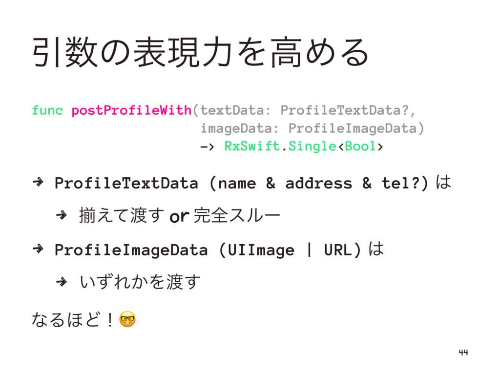 ҾͷදݱྗΛߴΊΔ func postProfileWith(textData: Profi...