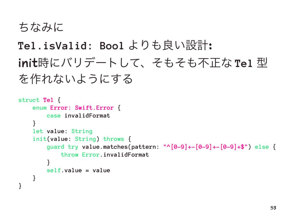 ͪͳΈʹ Tel.isValid: Bool ΑΓྑ͍ઃܭ: initʹόϦσʔτͯ͠ɺͦ...