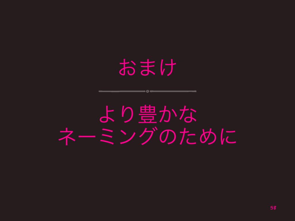 ͓·͚ ΑΓ๛͔ͳ ωʔϛϯάͷͨΊʹ 58