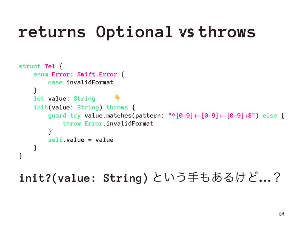 returns Optional vs throws struct Tel { enum Er...