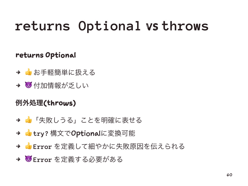 returns Optional vs throws returns Optional 4 !...
