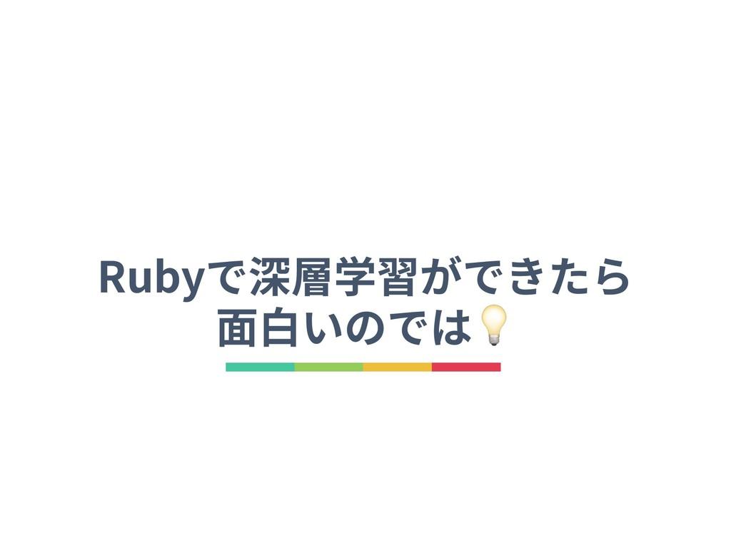 Rubyで深層学習ができたら ⾯⽩いのでは