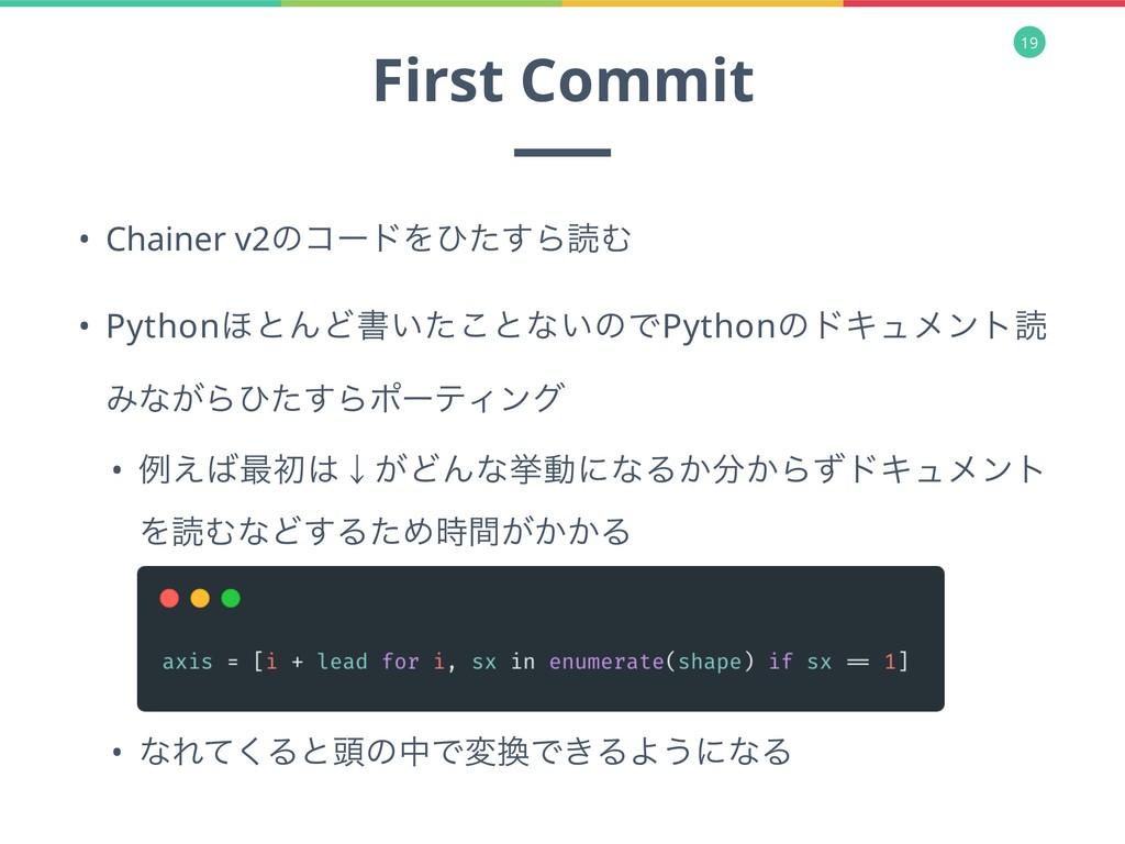 19 First Commit • Chainer v2ͷίʔυΛͻͨ͢ΒಡΉ • Pytho...