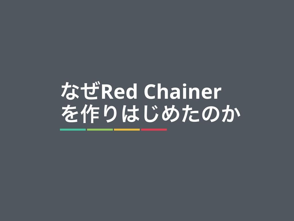 8 ͳͥRed Chainer Λ࡞Γ͡Ίͨͷ͔