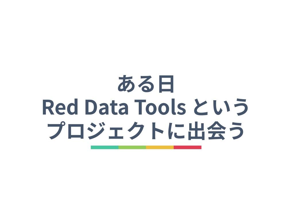ある⽇ Red Data Tools という プロジェクトに出会う