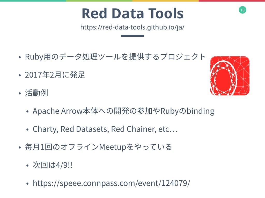 10 Red Data Tools • Ruby⽤のデータ処理ツールを提供するプロジェクト •...