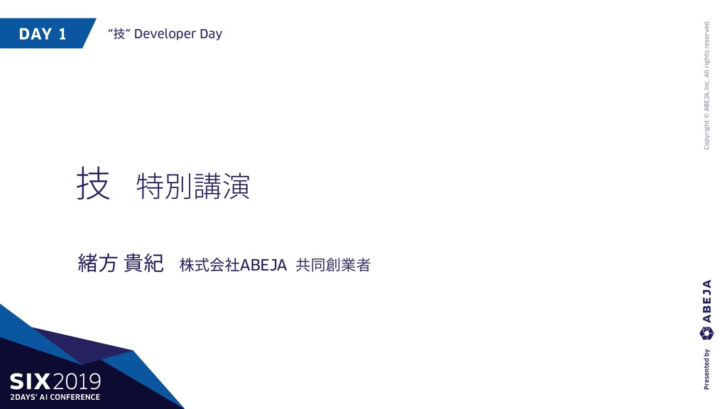 "DAY 1 ""技"" Developer Day Copyright © ABEJA, Inc...."
