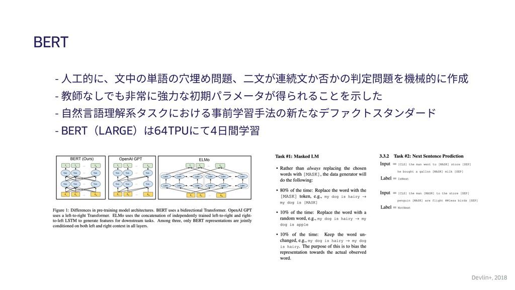 BERT - ⼈⼯的に、⽂中の単語の⽳埋め問題、⼆⽂が連続⽂か否かの判定問題を機械的に作成 -...