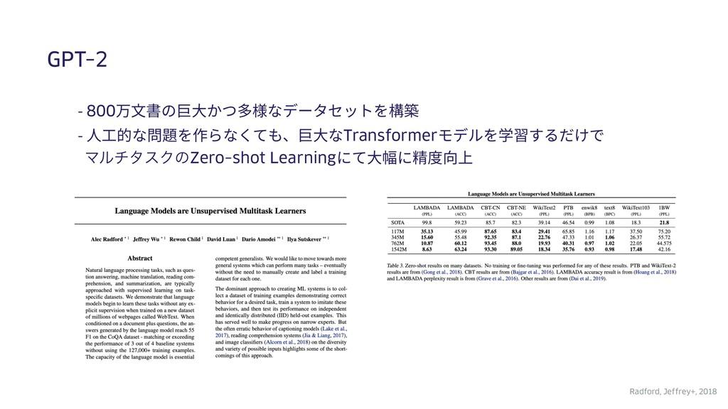GPT-2 - 800万⽂書の巨⼤かつ多様なデータセットを構築 - ⼈⼯的な問題を作らなくても...