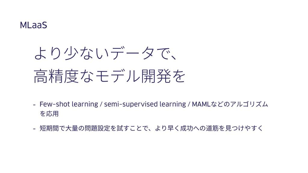 MLaaS - Few-shot learning / semi-supervised lea...
