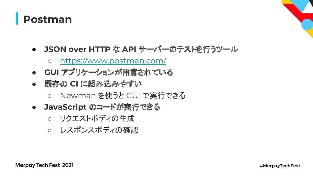 #MerpayTechFest Postman ● JSON over HTTP な API ...