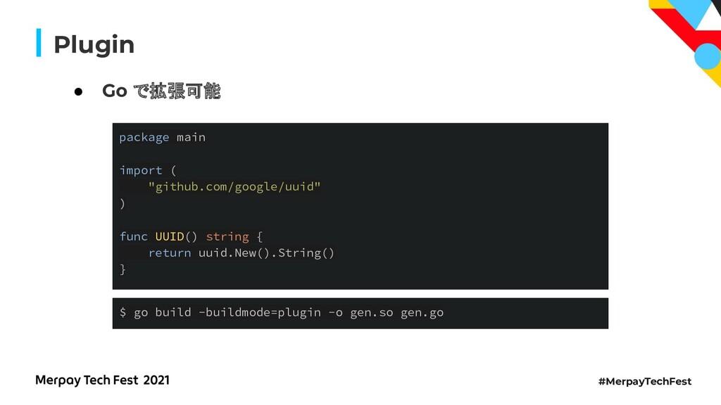 #MerpayTechFest Plugin ● Go で拡張可能 package main ...