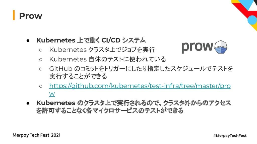 #MerpayTechFest Prow ● Kubernetes 上で動く CI/CD シス...