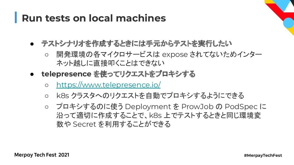 #MerpayTechFest Run tests on local machines ● テ...