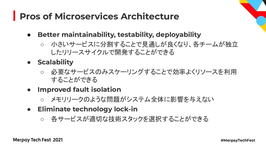 #MerpayTechFest Pros of Microservices Architect...