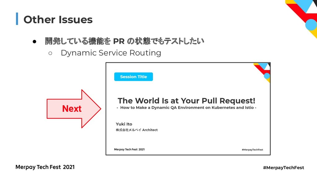#MerpayTechFest Other Issues ● 開発している機能を PR 状態で...