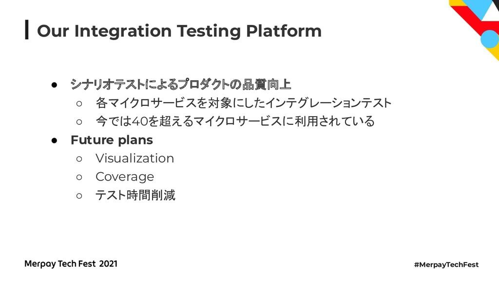#MerpayTechFest Our Integration Testing Platfor...