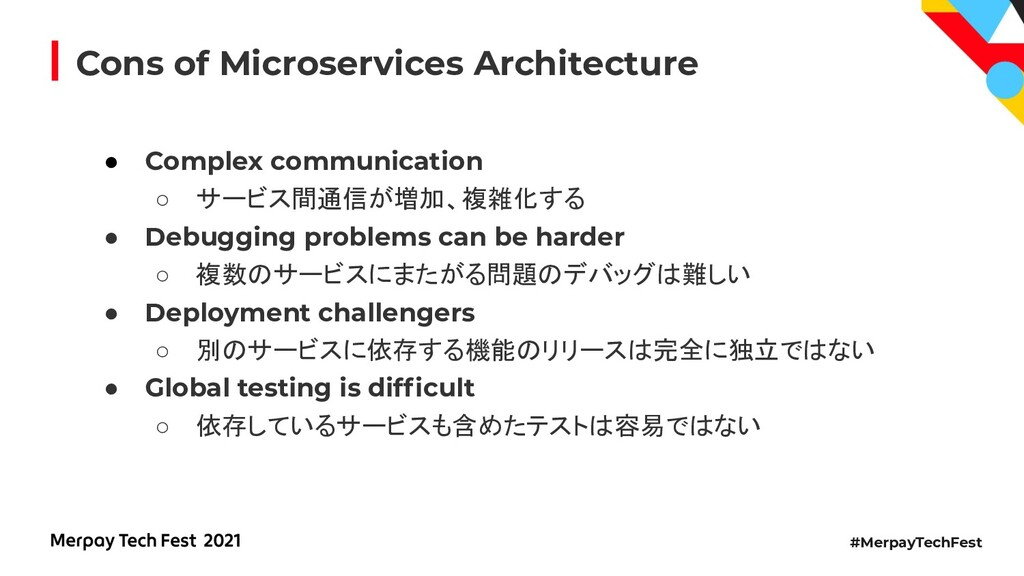 #MerpayTechFest Cons of Microservices Architect...