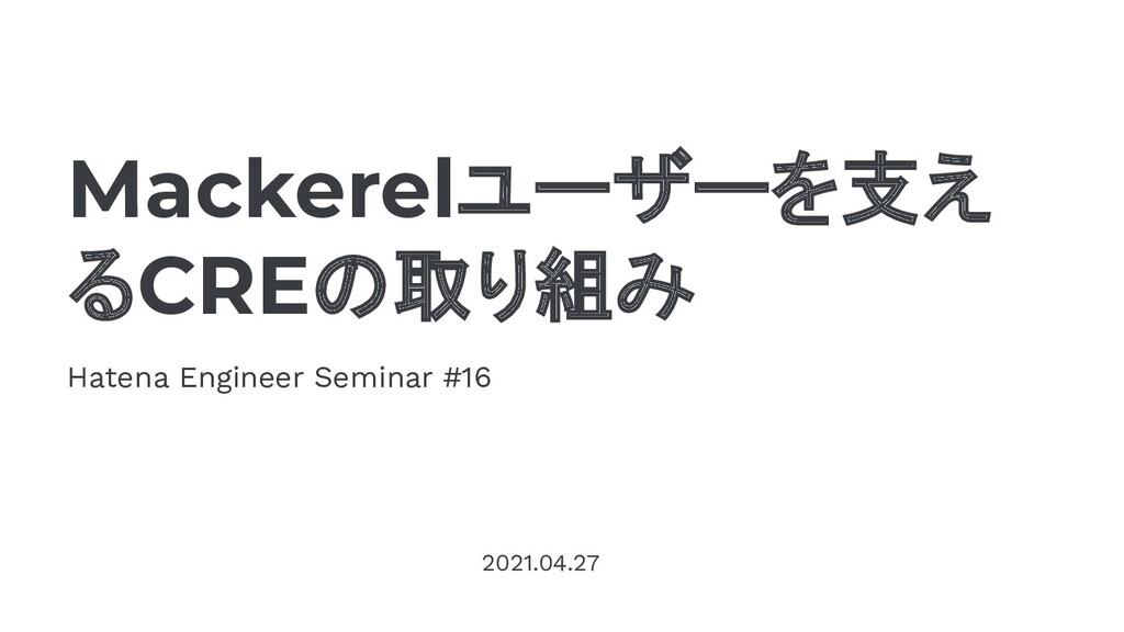 Mackerelユーザーを支え るCREの取り組み Hatena Engineer Semin...