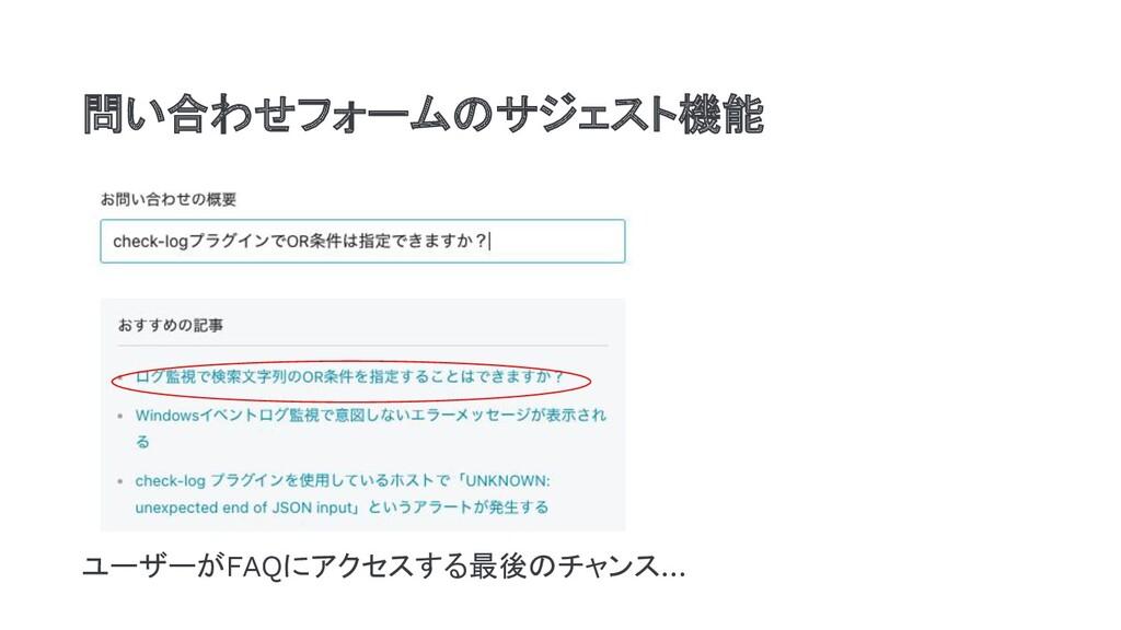 ユーザーがFAQにアクセスする最後のチャンス… 問い合わせフォームのサジェスト機能