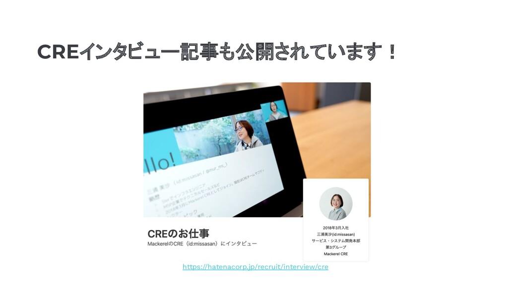https://hatenacorp.jp/recruit/interview/cre CRE...