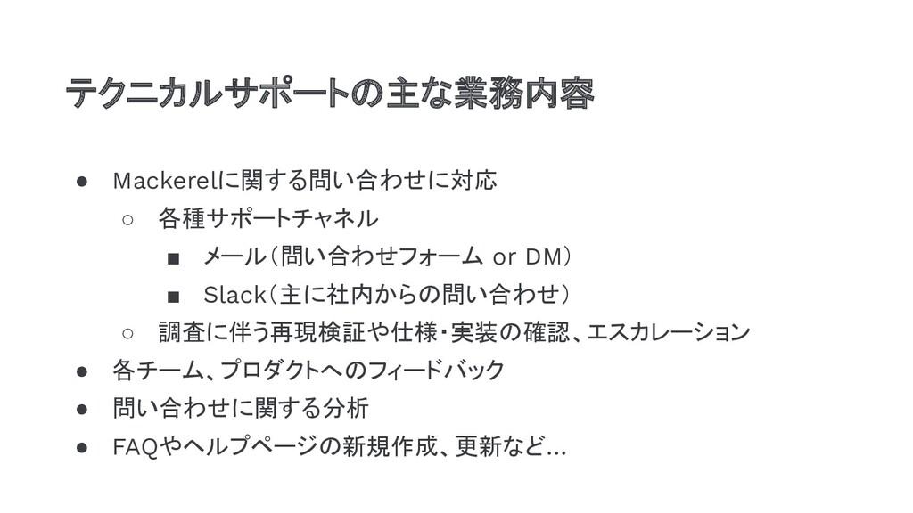 ● Mackerelに関する問い合わせに対応 ○ 各種サポートチャネル ■ メール(問い合わせ...