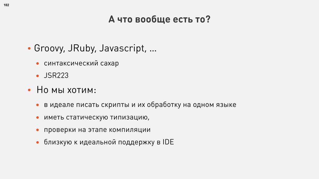 • Groovy, JRuby, Javascript, … • синтаксический...